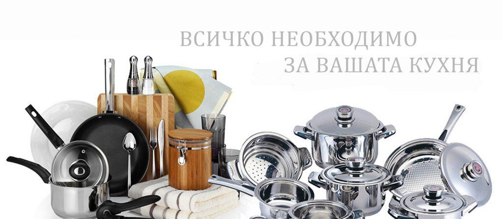 всичко за кухня
