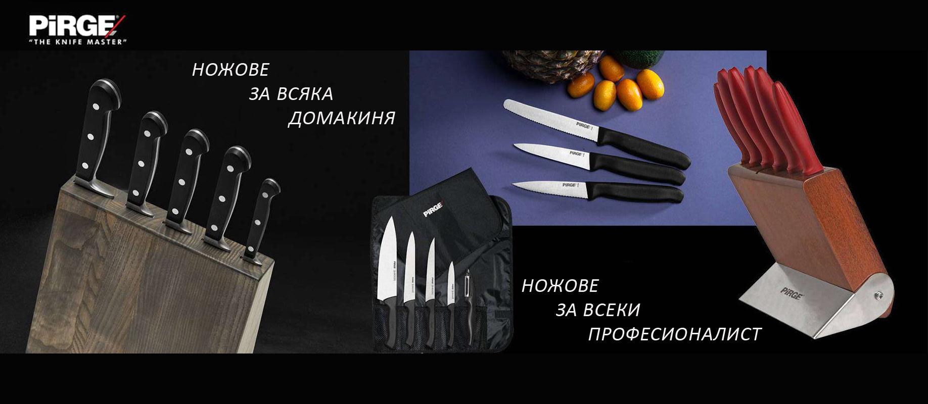 pirge ножове банер